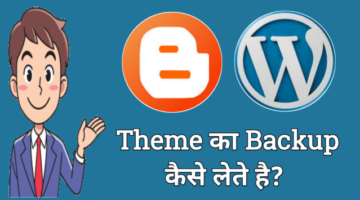 How to BackUp Wordpress Theme for Free